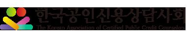 한국공인신용상담사회